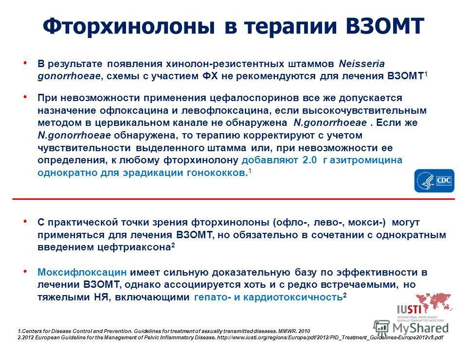В результате появления хинолон-резистентных штаммов Neisseria gonorrhoeae, схемы с участием ФХ не рекомендуются для лечения ВЗОМТ 1 При невозможности применения цефалоспоринов все же допускается назначение офлоксацина и левофлоксацина, если высокочув