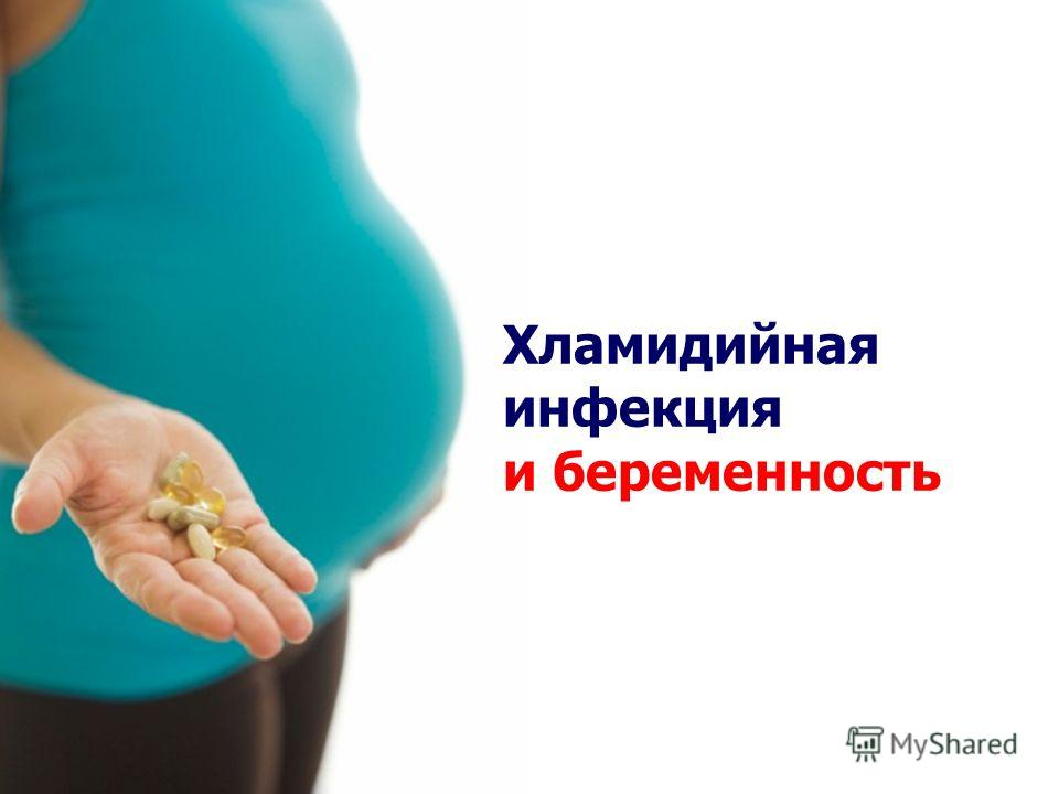 Хламидийная инфекция и беременность
