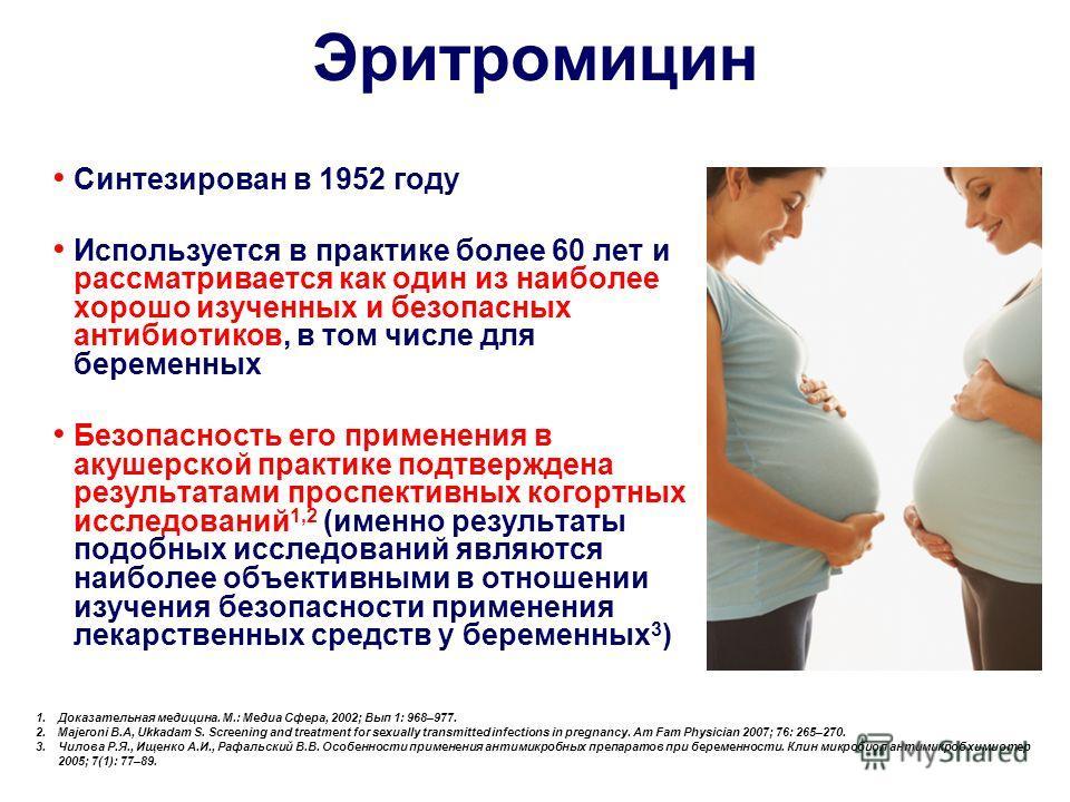 Синтезирован в 1952 году Используется в практике более 60 лет и рассматривается как один из наиболее хорошо изученных и безопасных антибиотиков, в том числе для беременных Безопасность его применения в акушерской практике подтверждена результатами пр