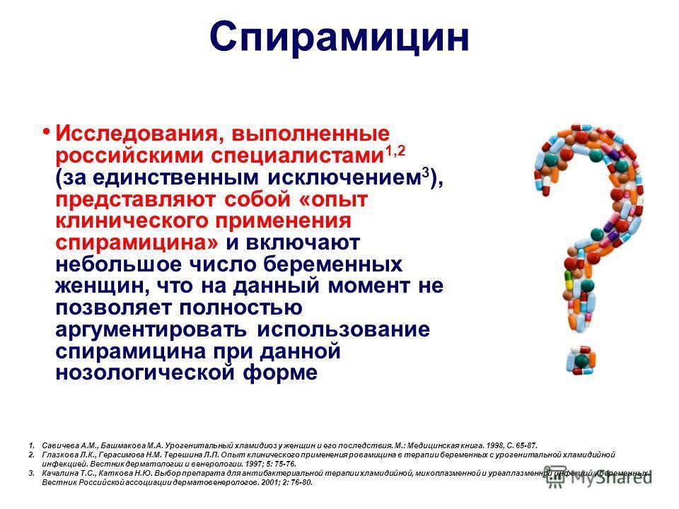 Исследования, выполненные российскими специалистами 1,2 (за единственным исключением 3 ), представляют собой «опыт клинического применения спирамицина» и включают небольшое число беременных женщин, что на данный момент не позволяет полностью аргумент