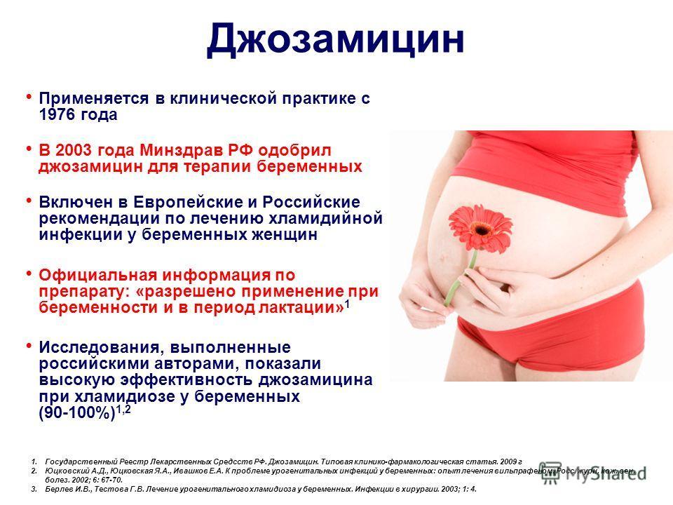 Чем лечиться от вируса беременным 32