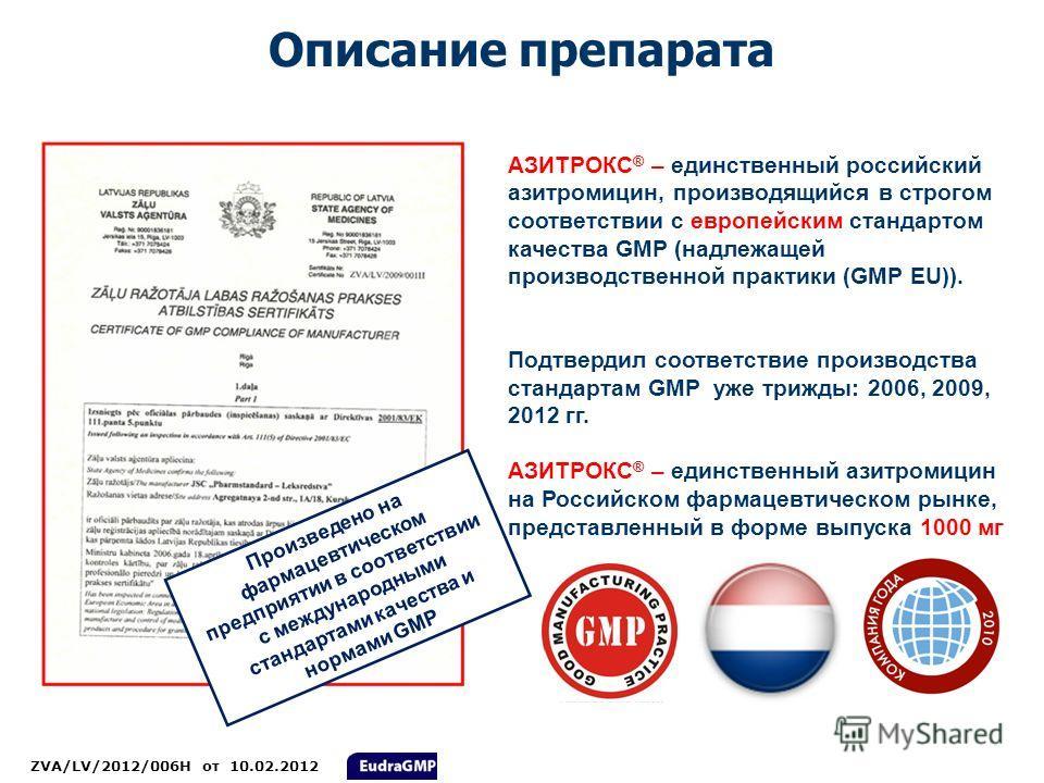Описание препарата АЗИТРОКС ® – единственный российский азитромицин, производящийся в строгом соответствии с европейским стандартом качества GMP (надлежащей производственной практики (GMP EU)). Подтвердил соответствие производства стандартам GMP уже