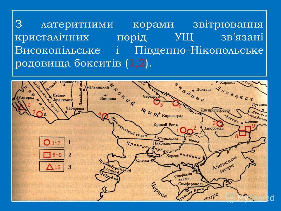 З латеритными горами звітрювання кристалічних порід УЩ звязані Високопільське і Південно-Нікопольське родовища бокситів (1,2).