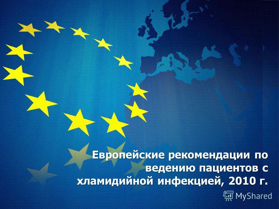 Европейские рекомендации по ведению пациентов с хламидийной инфекцией, 2010 г.