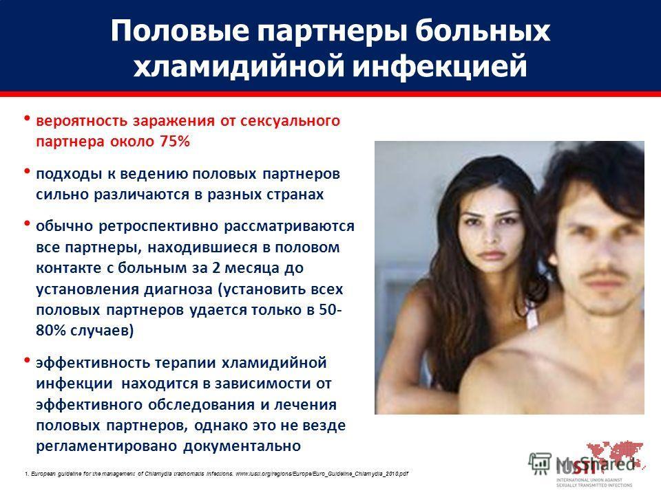 вероятность заражения от сексуального партнера около 75% подходы к ведению половых партнеров сильно различаются в разных странах обычно ретроспективно рассматриваются все партнеры, находившиеся в половом контакте с больным за 2 месяца до установления
