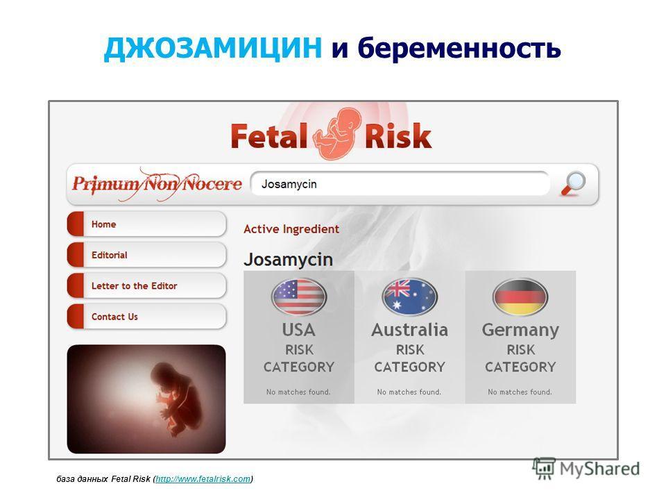 ДЖОЗАМИЦИН и беременность база данных Fetal Risk (http://www.fetalrisk.com)http://www.fetalrisk.com