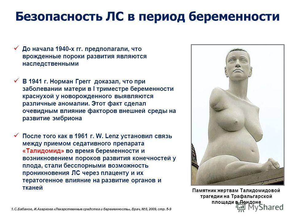 Безопасность ЛС в период беременности До начала 1940-х гг. предполагали, что врожденные пороки развития являются наследственными В 1941 г. Норман Грегг доказал, что при заболевании матери в I триместре беременности краснухой у новорожденного выявляют