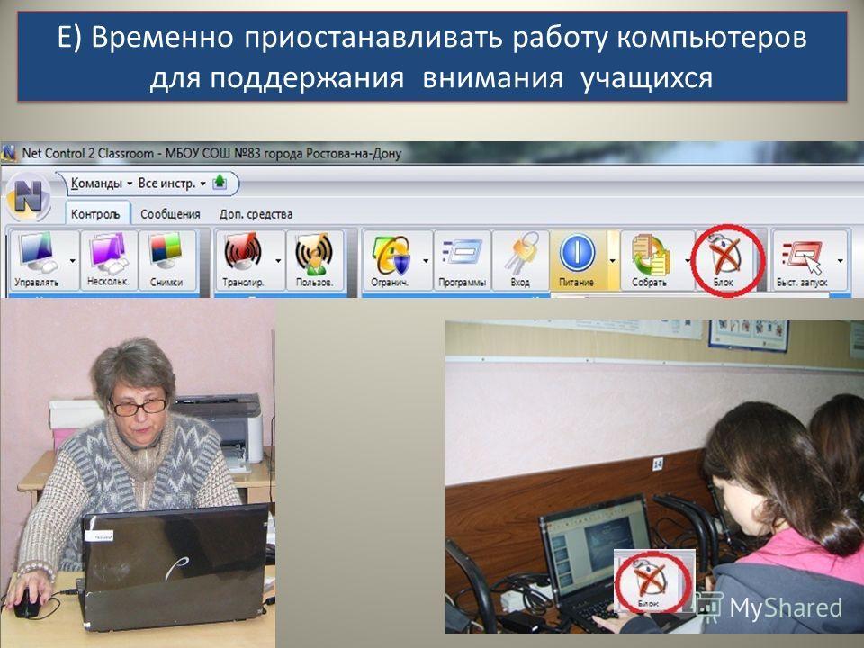 Е) Временно приостанавливать работу компьютеров для поддержания внимания учащихся