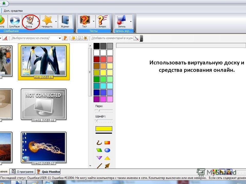 Использовать виртуальную доску и средства рисования онлайн.