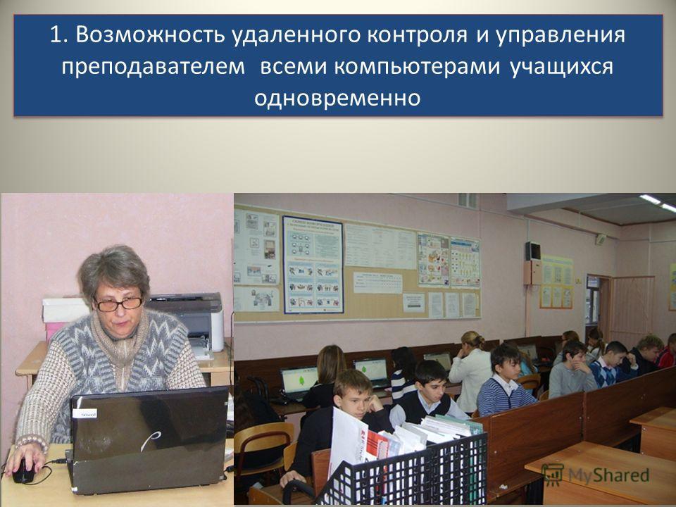 1. Возможность удаленного контроля и управления преподавателем всеми компьютерами учащихся одновременно
