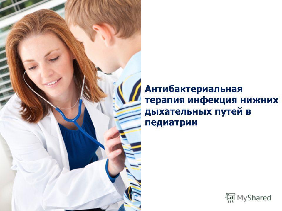 Антибактериальная терапия инфекция нижних дыхательных путей в педиатрии