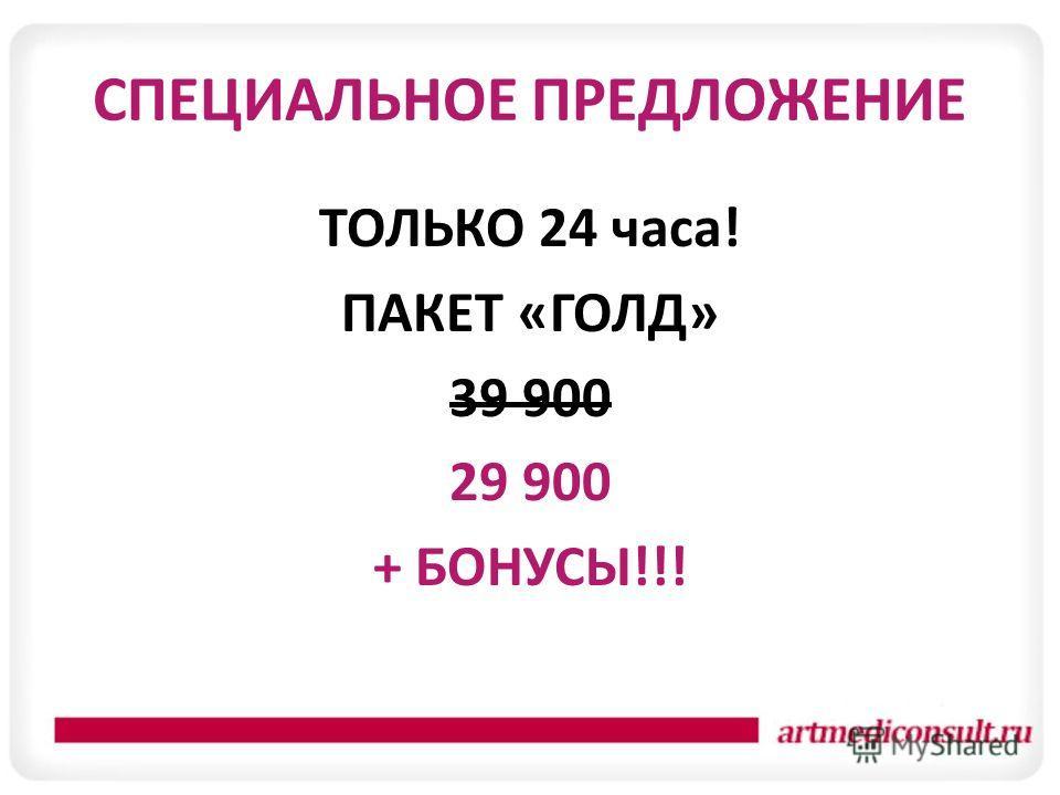 СПЕЦИАЛЬНОЕ ПРЕДЛОЖЕНИЕ ТОЛЬКО 24 часа! ПАКЕТ «ГОЛД» 39 900 29 900 + БОНУСЫ!!!
