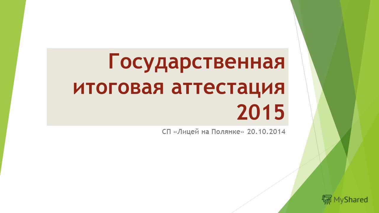 Государственная итоговая аттестация 2015 СП «Лицей на Полянке» 20.10.2014