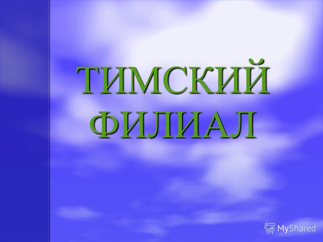 ТИМСКИЙ ФИЛИАЛ