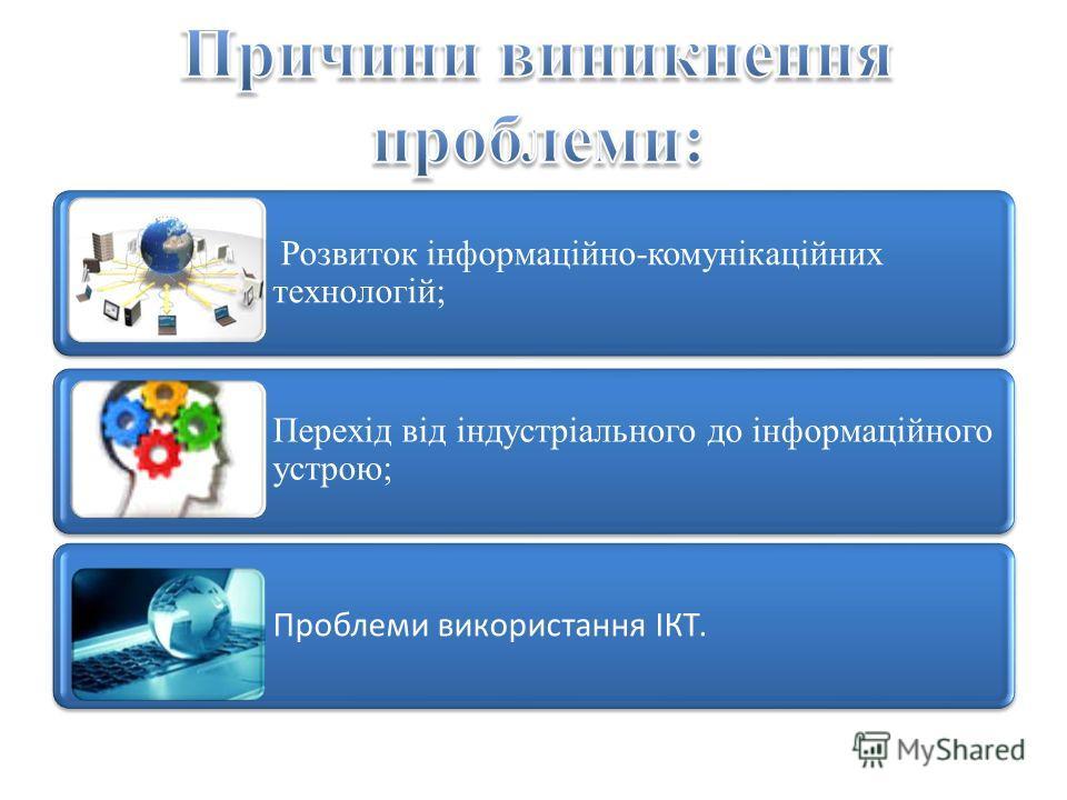 Розвиток інформаційно-комунікаційних технологій; Перехід від індустріального до інформаційного устрою; Проблеми використаняня ІКТ.