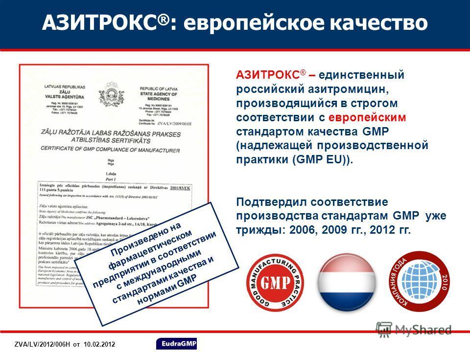 АЗИТРОКС ® : европейское качество АЗИТРОКС ® – единственный российский азитромицин, производящийся в строгом соответствии с европейским стандартом качества GMP (надлежащей производственной практики (GMP EU)). Подтвердил соответствие производства стан
