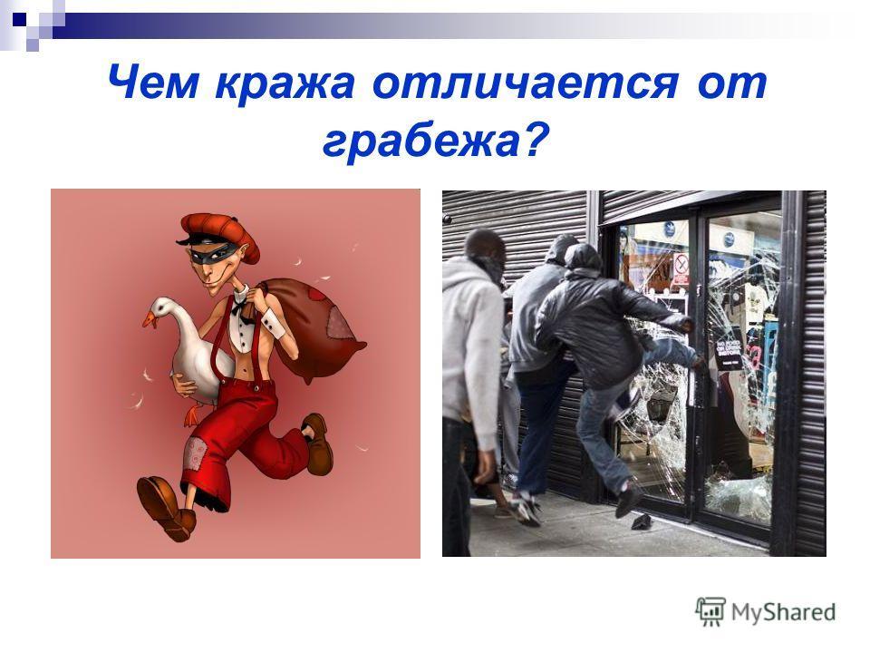 Чем кража отличается от грабежа?