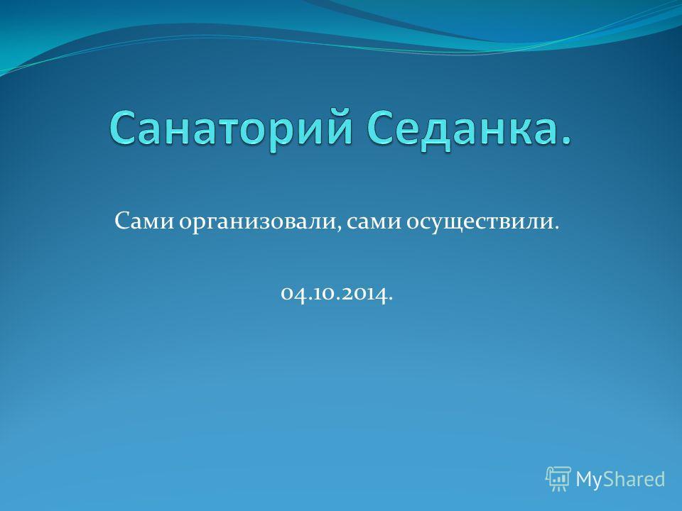Сами организовали, сами осуществили. 04.10.2014.