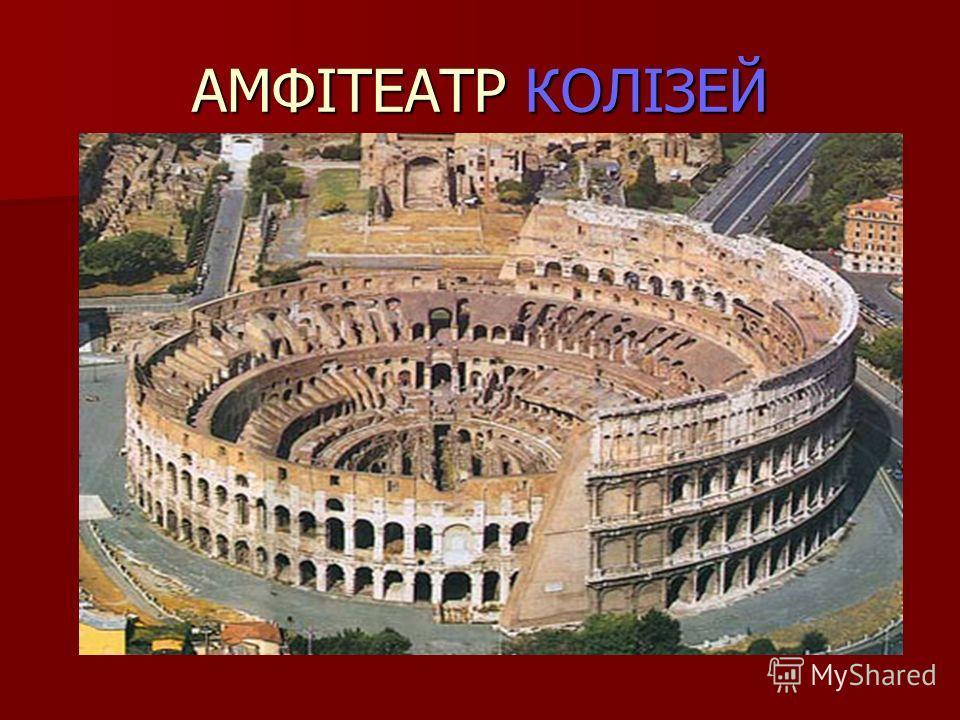АМФІТЕАТР КОЛІЗЕЙ