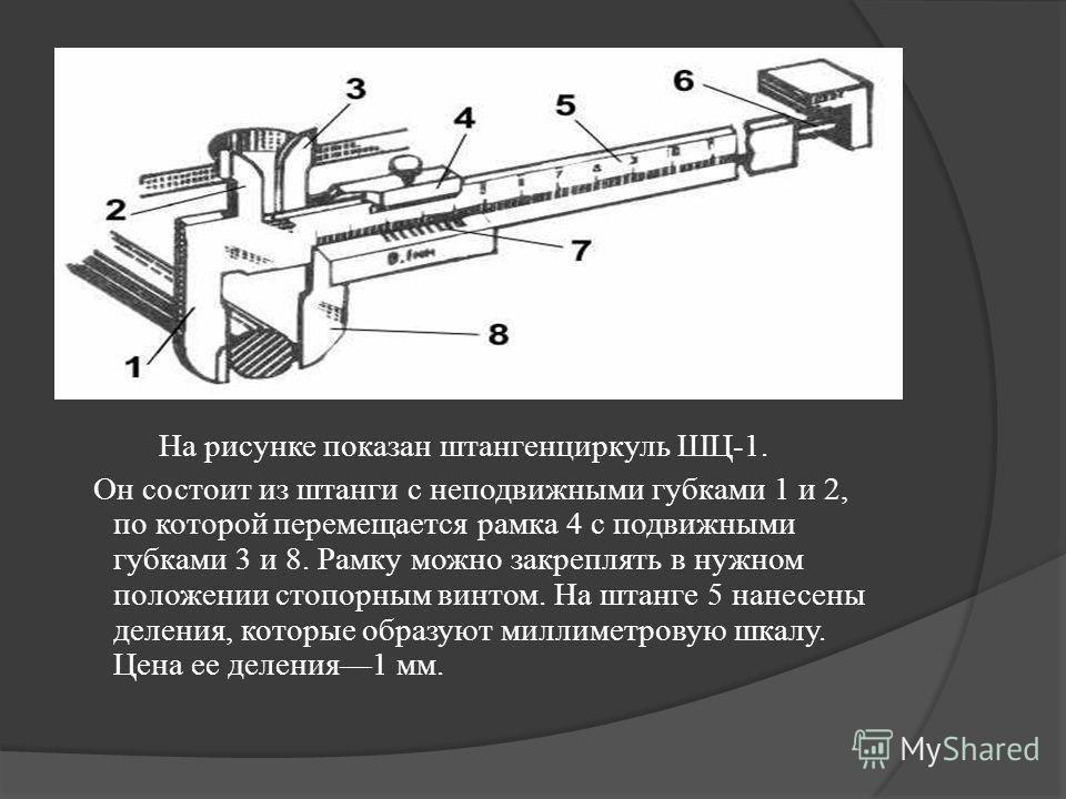 4. Измерение штангенциркулем При разметке и обработке деталей широко используется контрольно-измерительный инструмент. С простейшим из них измерительной линейкой вы уже знакомы. Она позволяет определить размеры деталей с точностью до 1 мм. Для измере