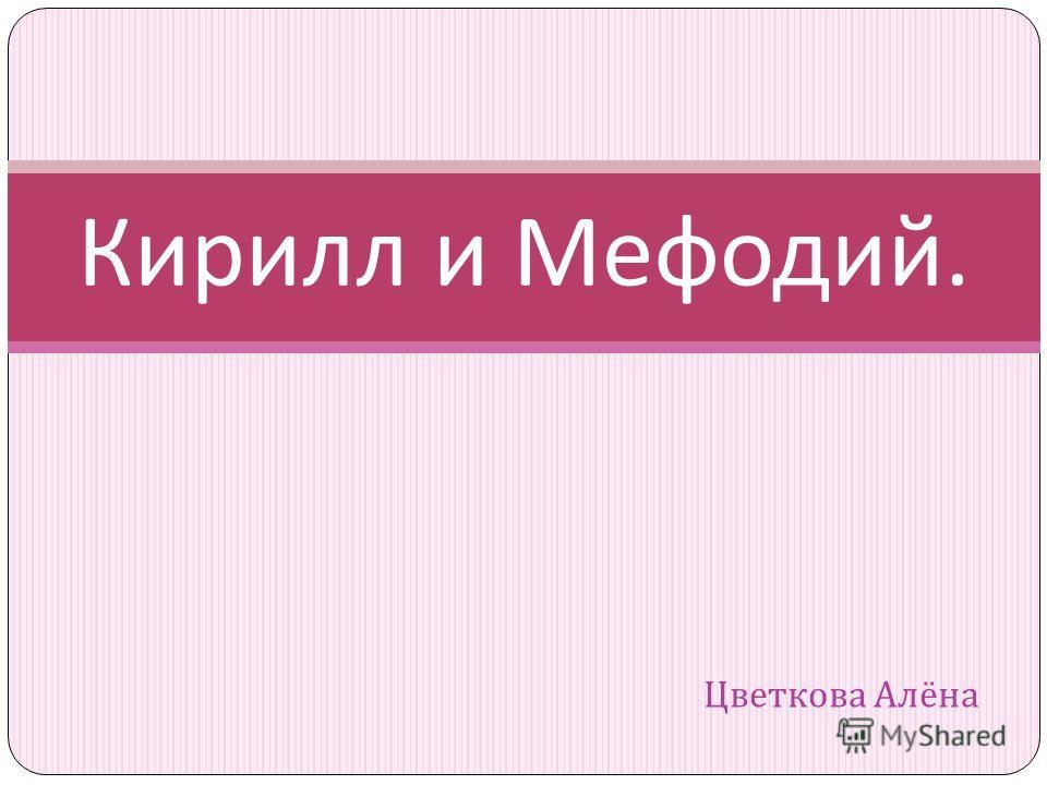 Цветкова Алёна Кирилл и Мефодий.