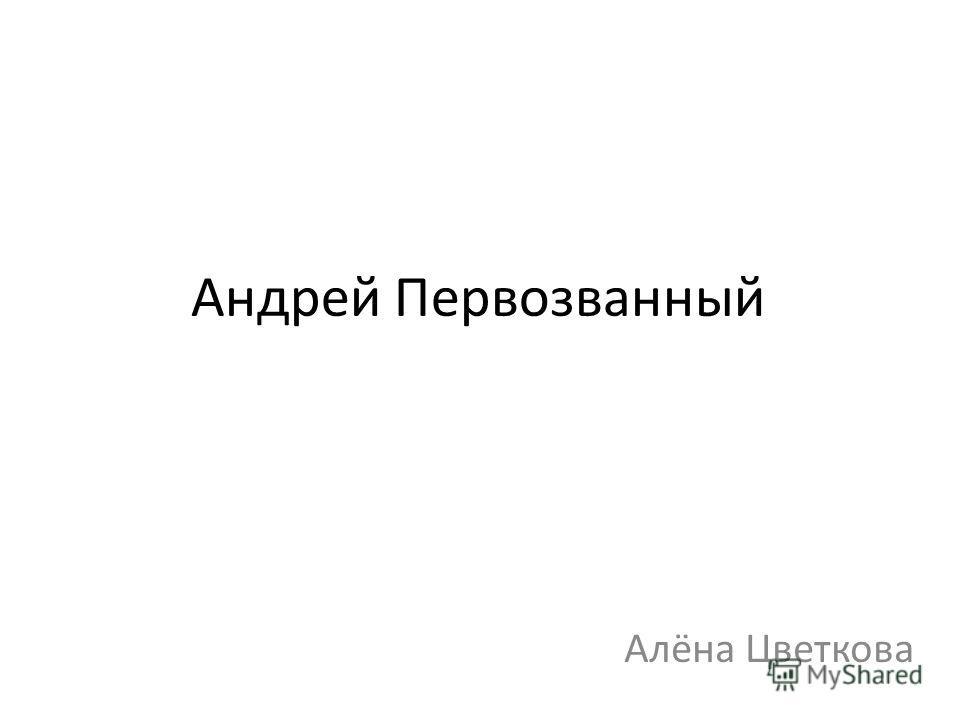 Андрей Первозванный Алёна Цветкова