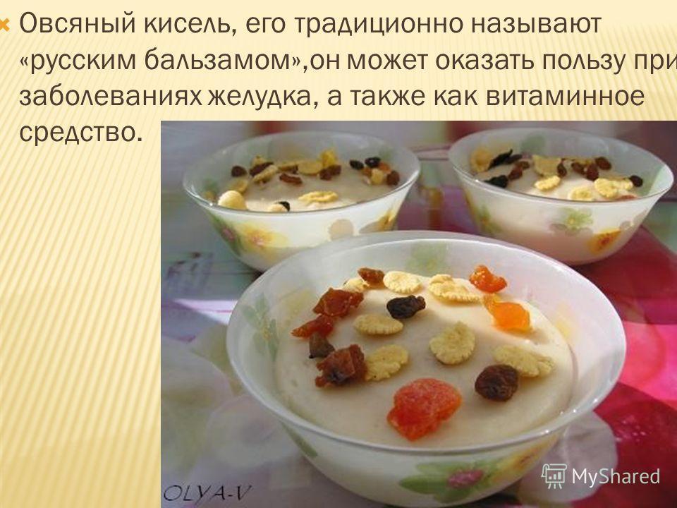 Овсяный кисель, его традиционно называют «русским бальзамом»,он может оказать пользу при заболеваниях желудка, а также как витаминное средство.