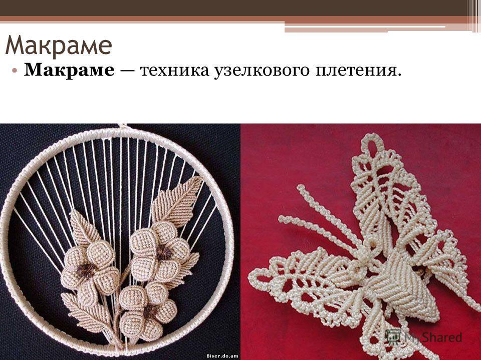 Макраме Макраме техника узелкового плетения.