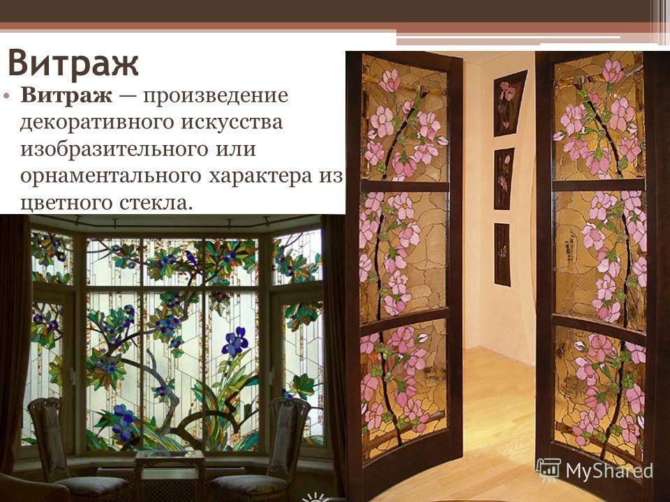 Витраж Витраж произведение декоративного искусства изобразительного или орнаментального характера из цветного стекла.