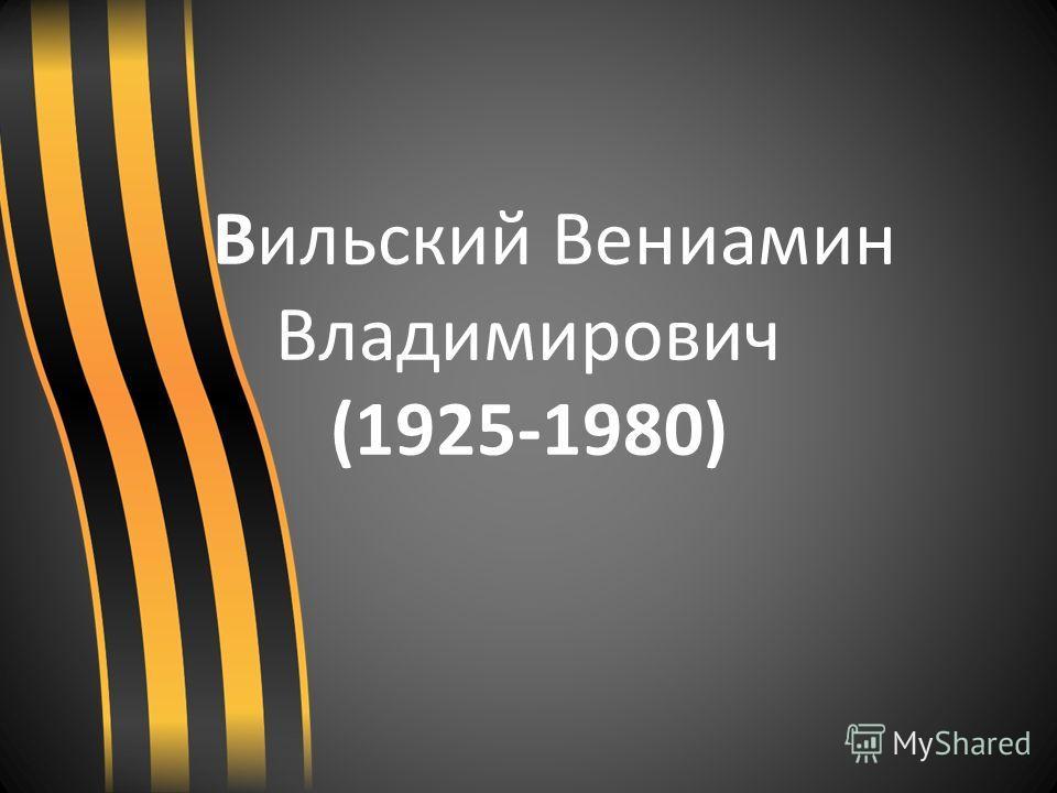 Вильский Вениамин Владимирович (1925-1980)