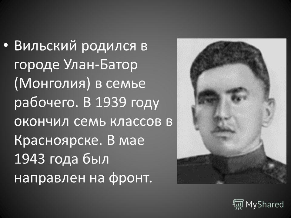 Вильский родился в городе Улан-Батор (Монголия) в семье рабочего. В 1939 году окончил семь классов в Красноярске. В мае 1943 года был направлен на фронт.