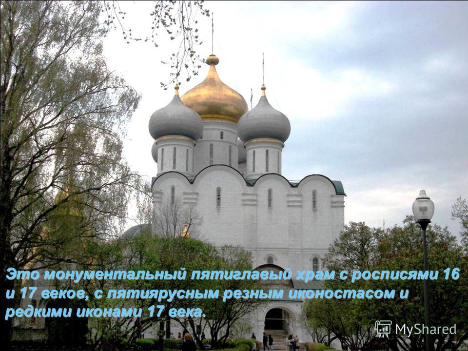 Это монументальный пятиглавый храм с росписями 16 и 17 веков, с пятиярусным резным иконостасом и редкими иконами 17 века.