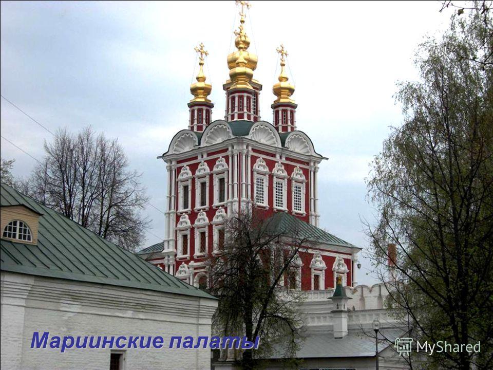 Мариинские палаты