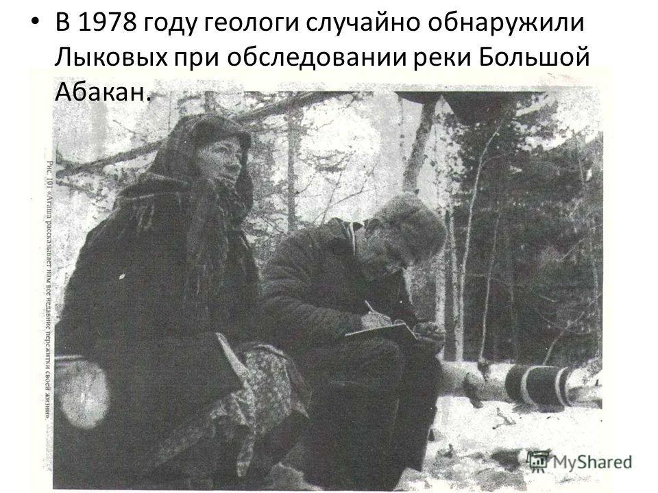 В 1978 году геологи случайно обнаружили Лыковых при обследовании реки Большой Абакан.