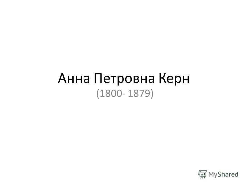Анна Петровна Керн (1800- 1879)