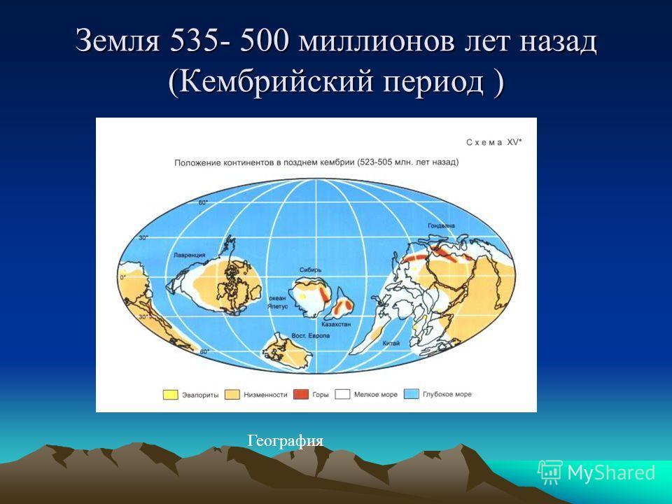 Земля 535- 500 миллионов лет назад (Кембрийский период ) География