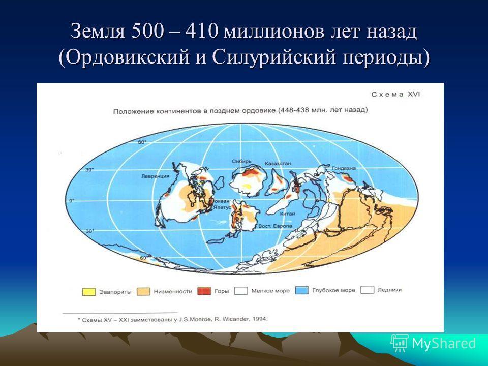 Земля 500 – 410 миллионов лет назад (Ордовикский и Силурийский периоды)
