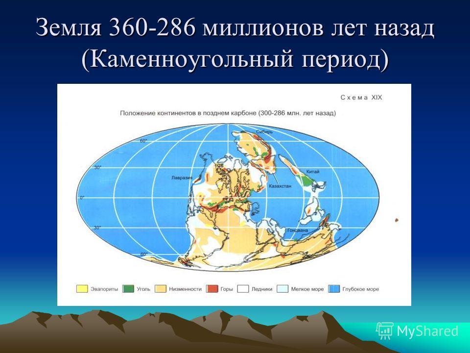 Земля 360-286 миллионов лет назад (Каменноугольный период)