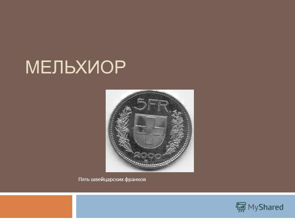 МЕЛЬХИОР Пять швейцарских франков