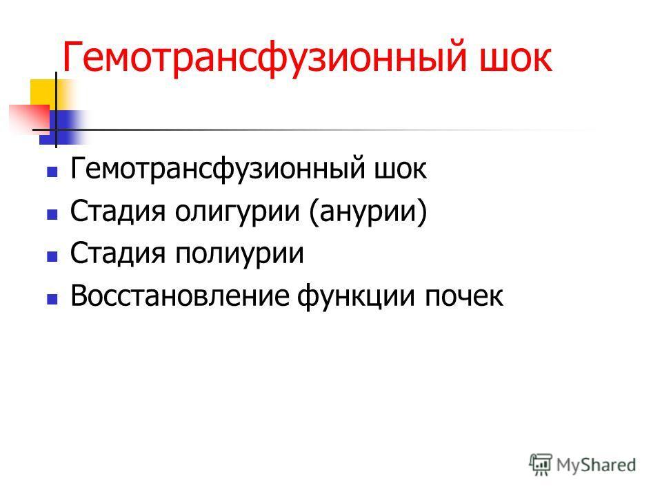 Гемотрансфузионный шок Стадия олигурии (анурии) Стадия полиурии Восстановление функции почек