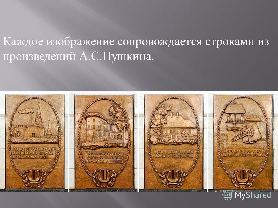 Каждое изображение сопровождается строками из произведений А. С. Пушкина.