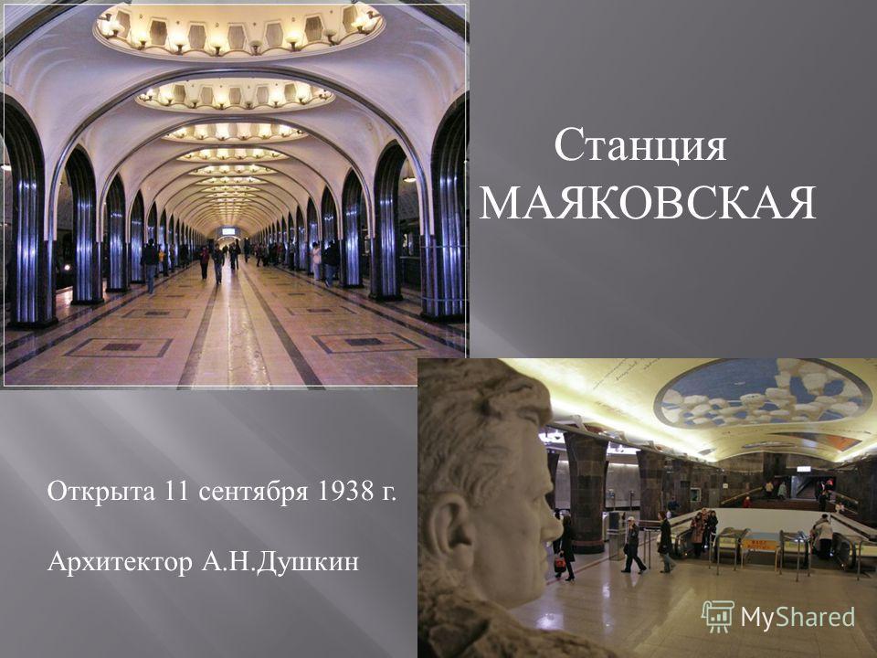 Станция МАЯКОВСКАЯ Открыта 11 сентября 1938 г. Архитектор А. Н. Душкин