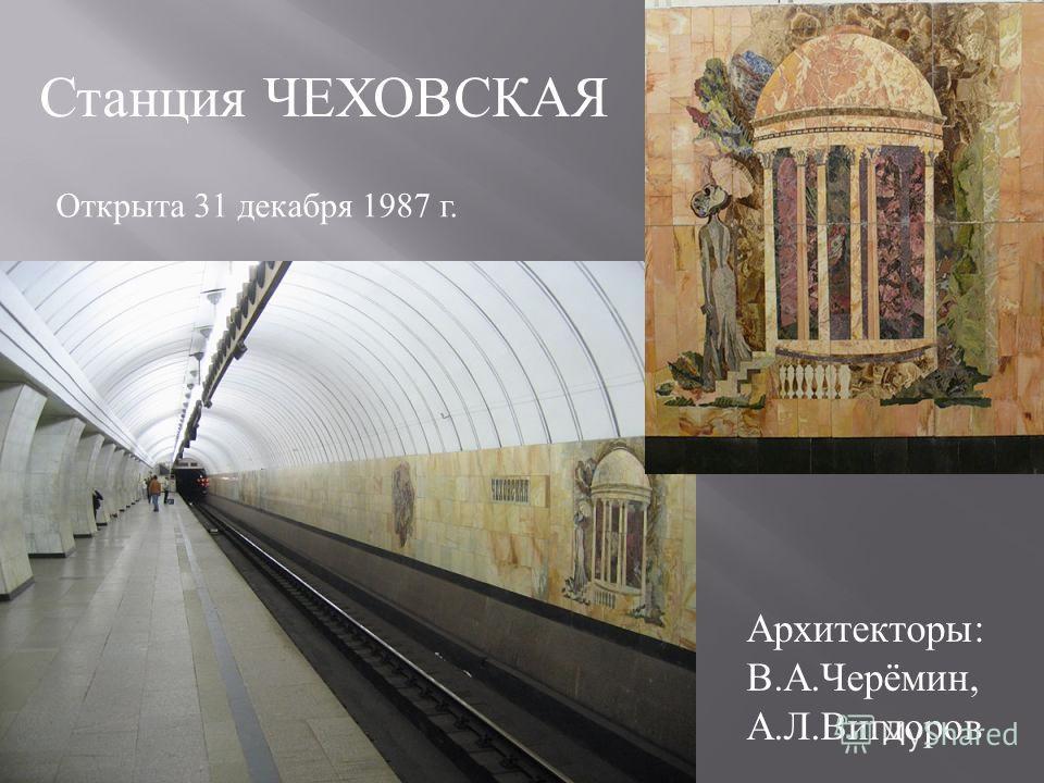 Станция ЧЕХОВСКАЯ Открыта 31 декабря 1987 г. Архитекторы : В. А. Черёмин, А. Л. Вигдоров