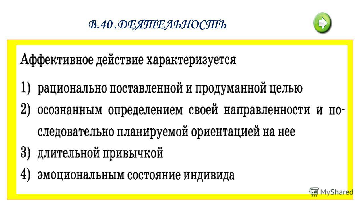 В.40.ДЕЯТЕЛЬНОСТЬ