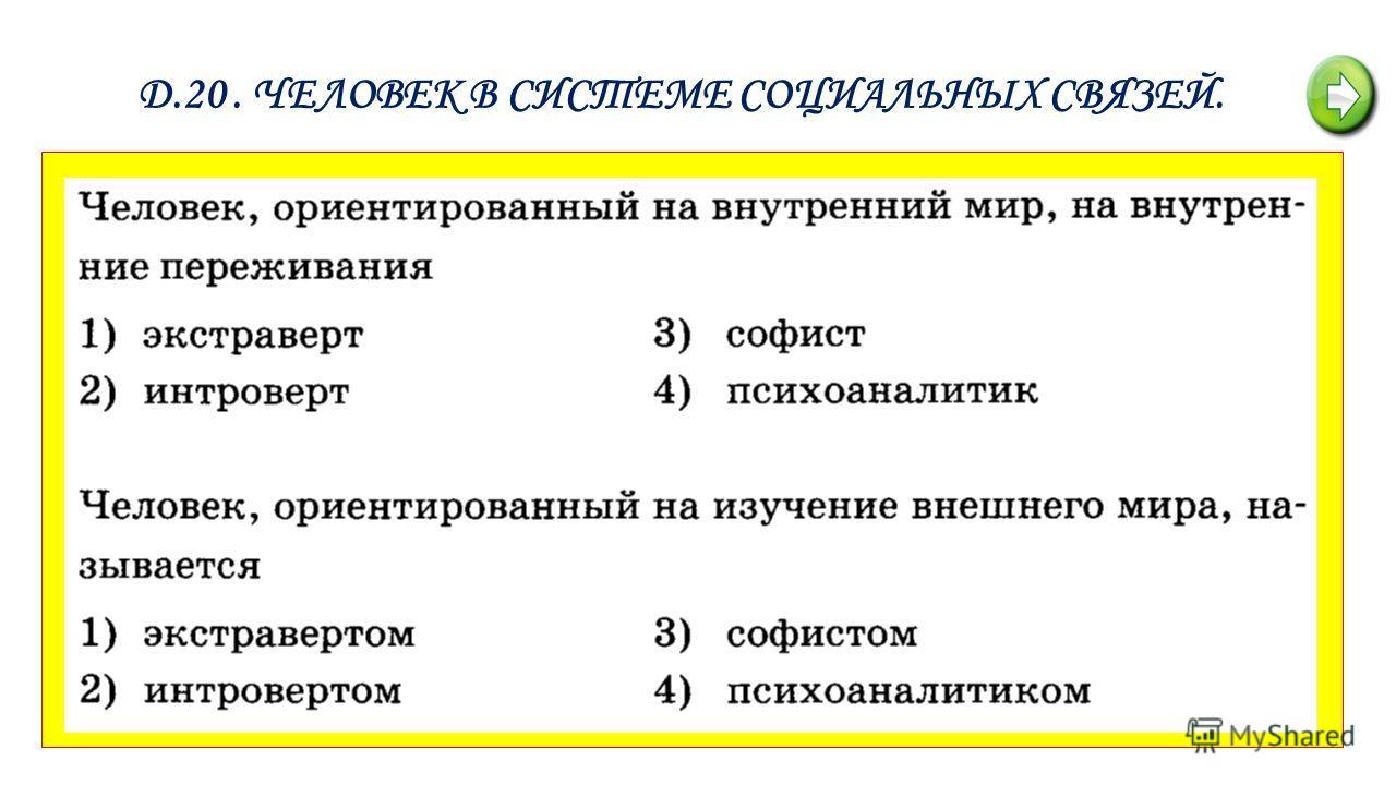 Д.20. ЧЕЛОВЕК В СИСТЕМЕ СОЦИАЛЬНЫХ СВЯЗЕЙ.
