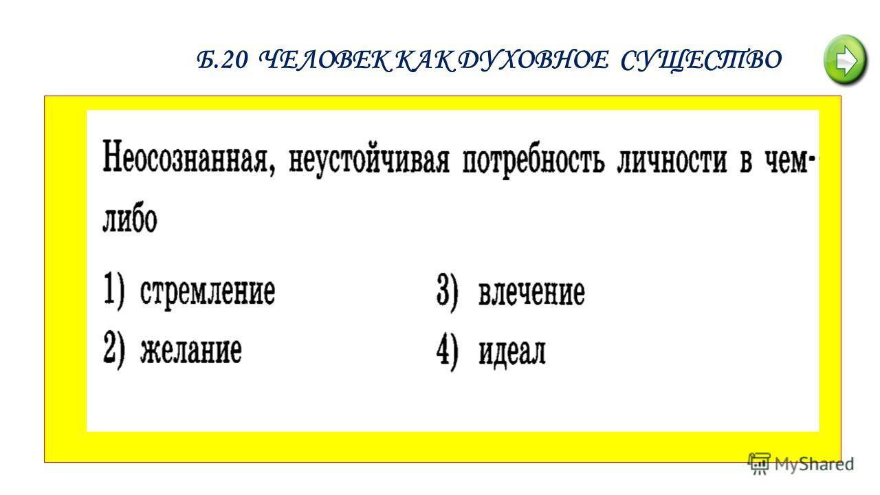 Б.20 ЧЕЛОВЕК КАК ДУХОВНОЕ СУЩЕСТВО