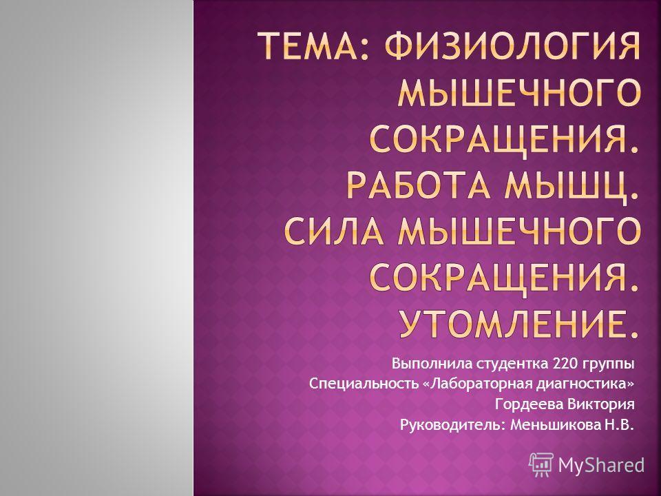Выполнила студентка 220 группы Специальность «Лабораторная диагностика» Гордеева Виктория Руководитель: Меньшикова Н.В.