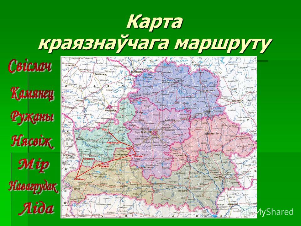Карта краязнаўчага маршруту