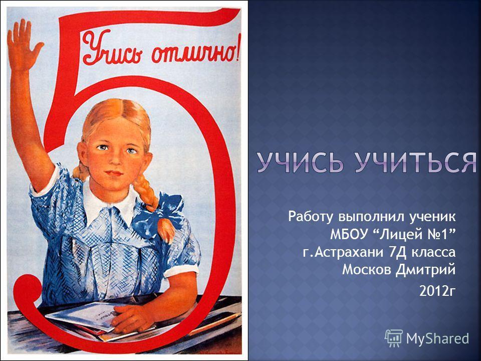 Работу выполнил ученик МБОУ Лицей 1 г.Астрахани 7Д класса Москов Дмитрий 2012 г