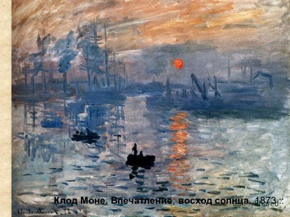 Клод Моне. Впечатление, восход солнца. 1873 ::